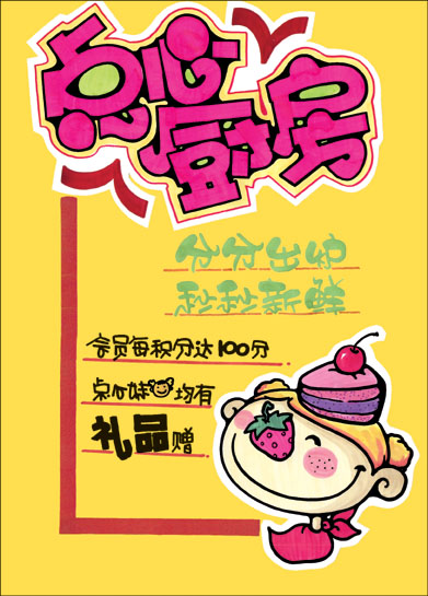 pop美食中国美食手绘--小吃卷
