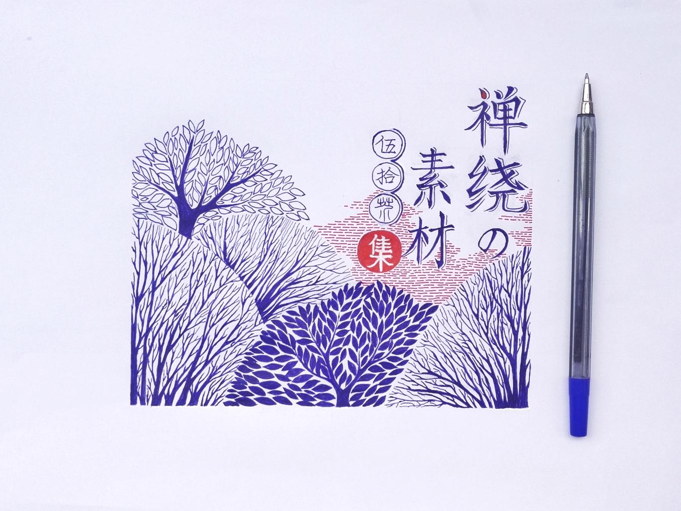 素材|手绘禅绕画图案纹样337例